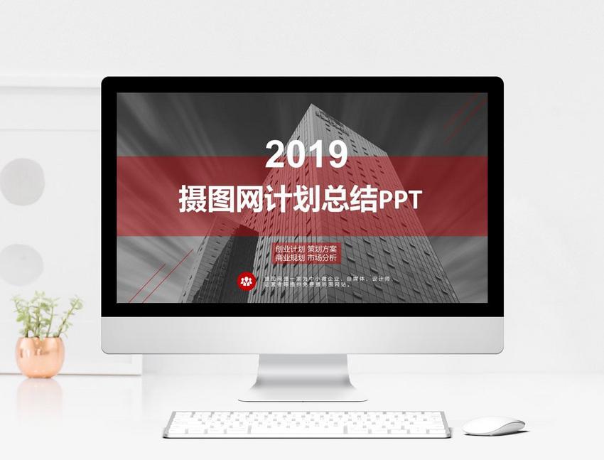 红色高端大气计划总结汇报商务PPT模板图片