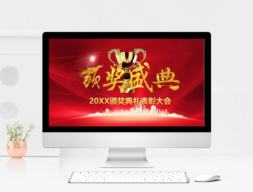 优雅红色企业年会颁奖PPT模板图片