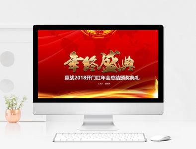 优雅红色企业年终颁奖PPT模板图片