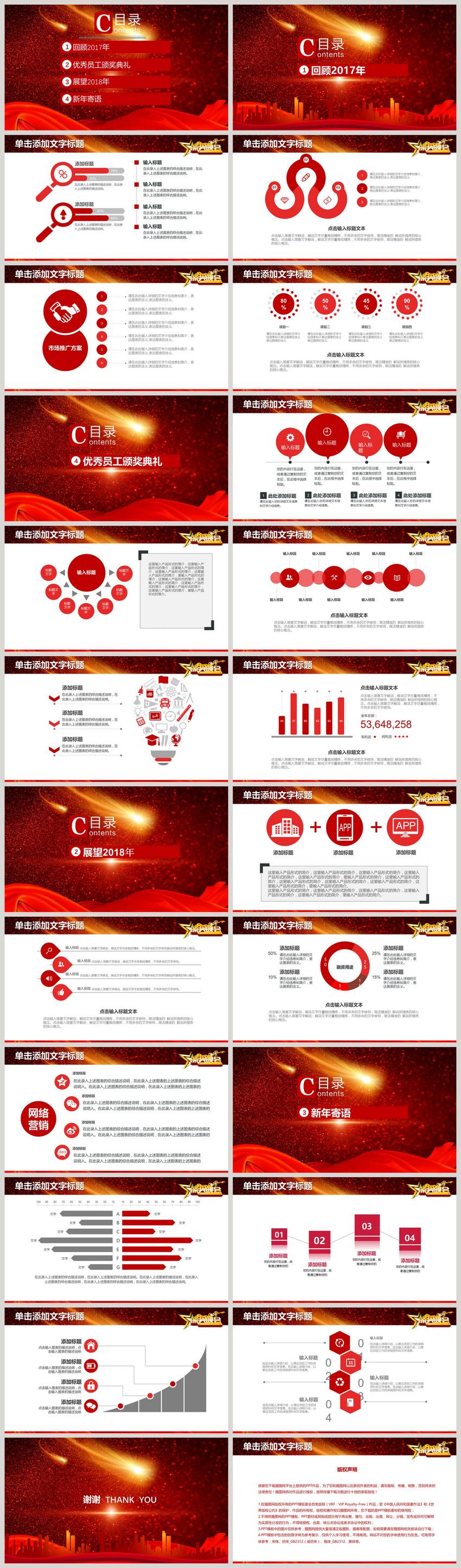 大气红色企业年会颁奖盛典PPT模板图片