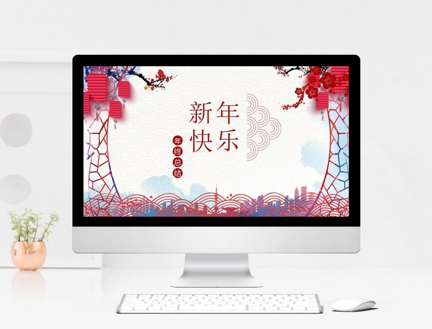 中国风元素新年总结企业年会PPT模板图片