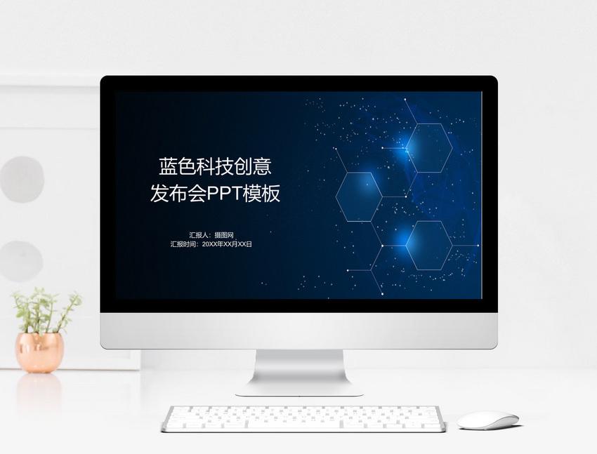 蓝色科技创意发布会PPT模板图片