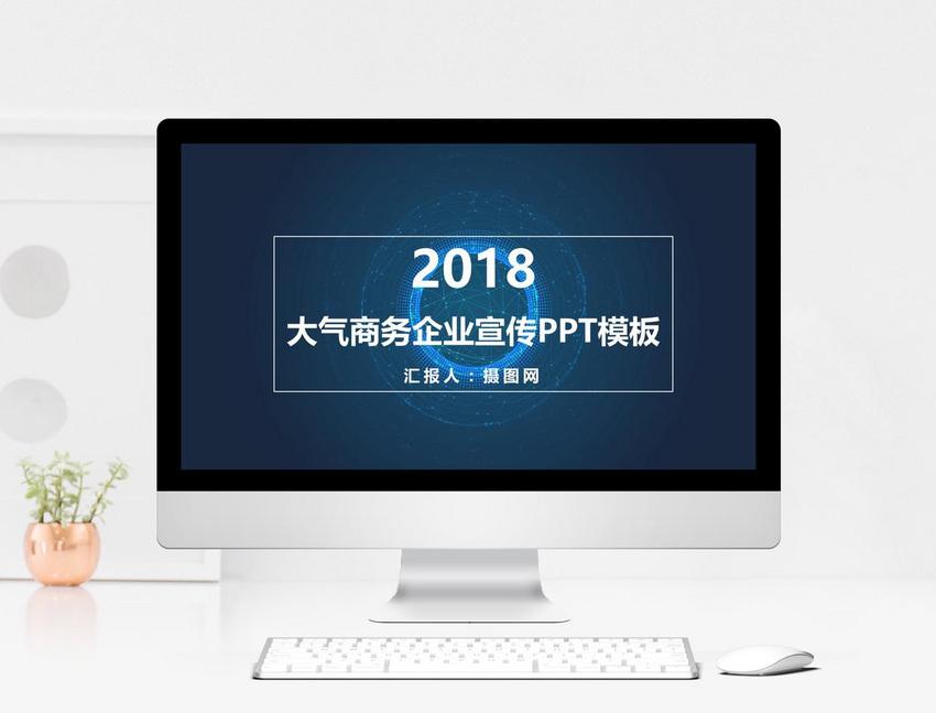 2018大气商务企业宣传PPT模板图片