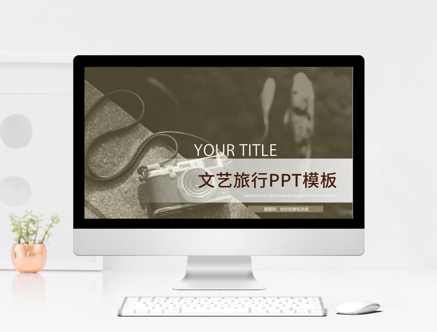 文艺旅行宣传ppt模板图片