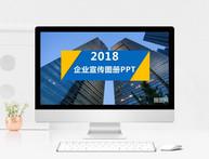 2018简约商务企业宣传图册PPT模板图片