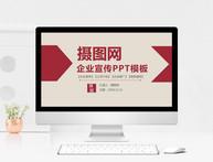 B04 2018企业宣传PPT模板图片