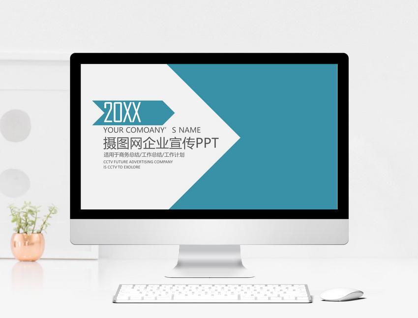 清新简约年会企业宣传PPT模板图片