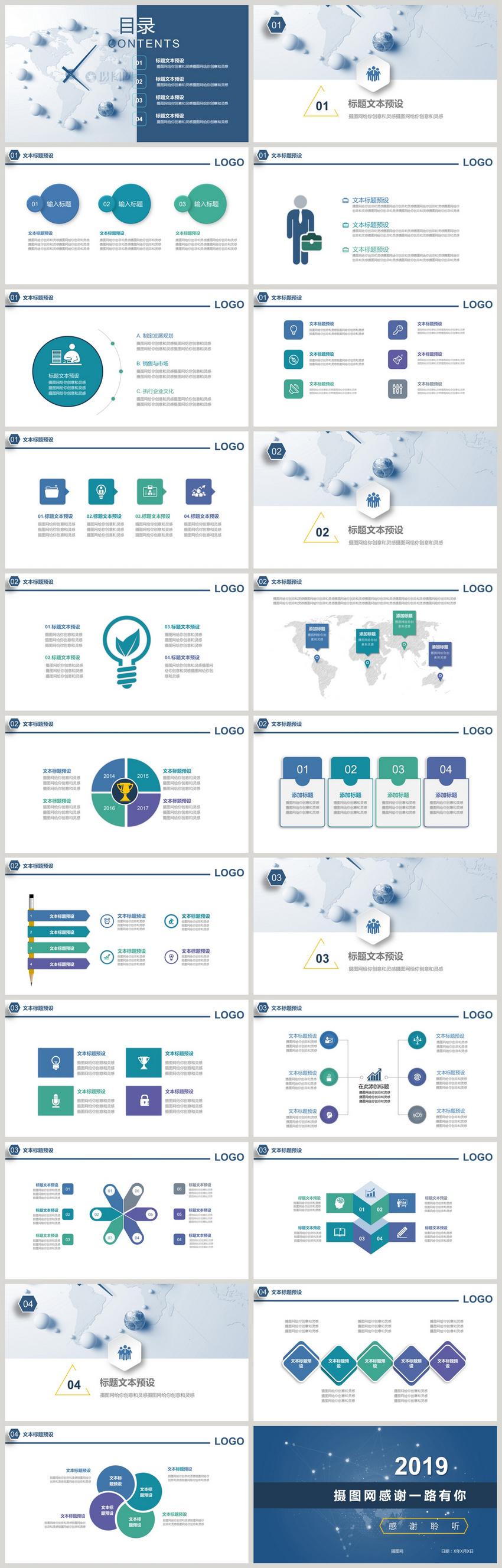蓝色商务企业通用PPT模板图片