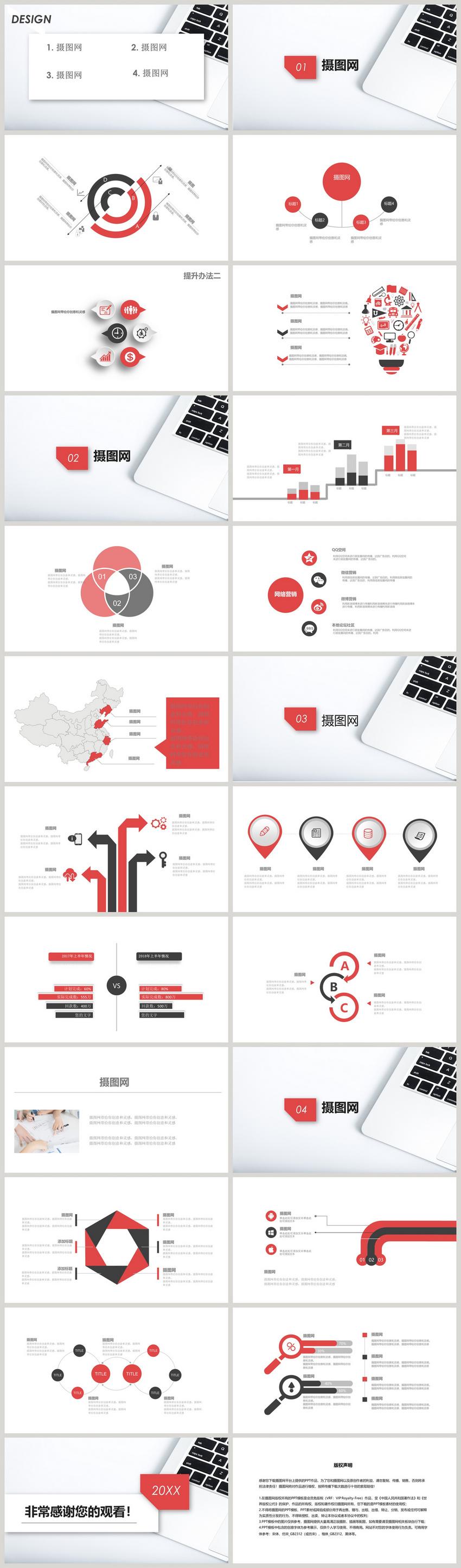 2018简约商务规划PPT模板图片
