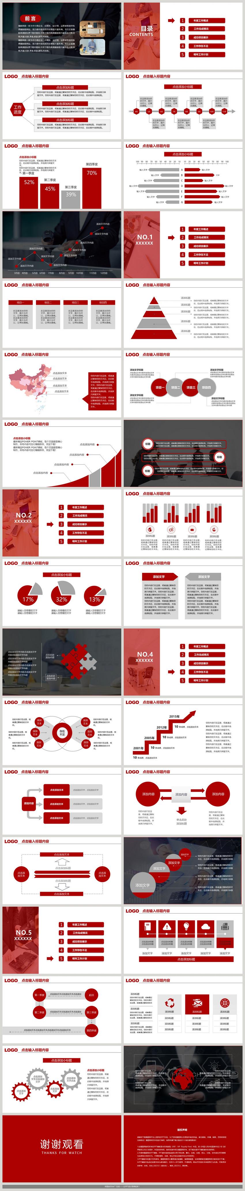 2018高端商务工作汇PPT模板图片