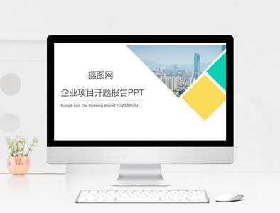清新企业项目策划汇报PPT模板图片