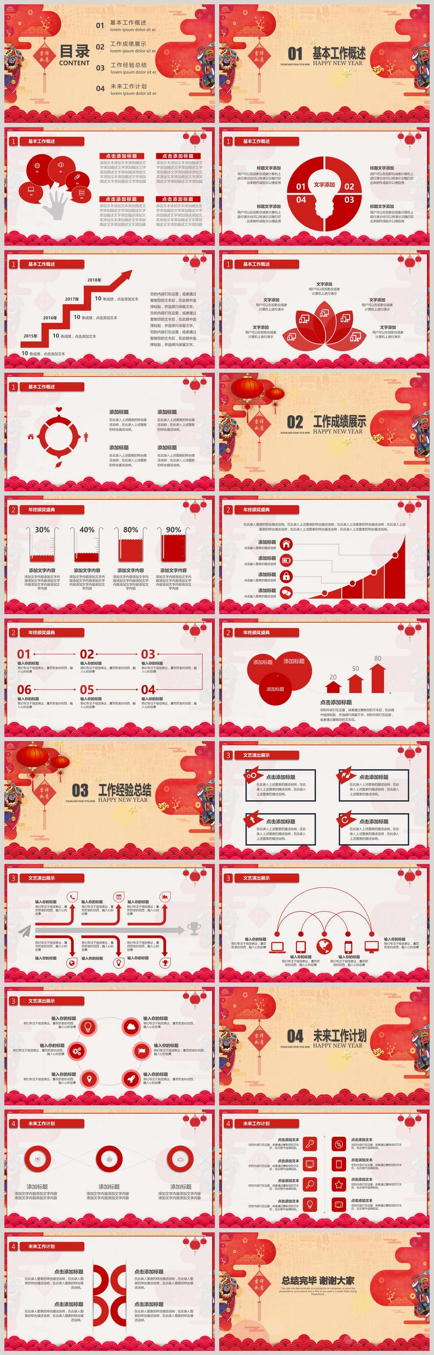 红色喜庆年终总结ppt模板图片