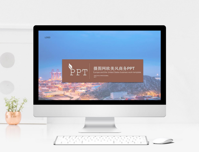 欧美风商务PPT模板图片