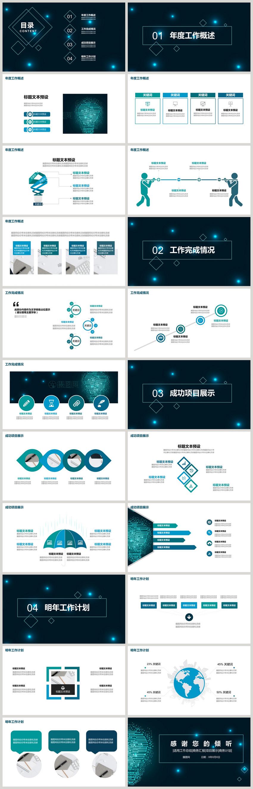 工作总结科技PPT模板图片
