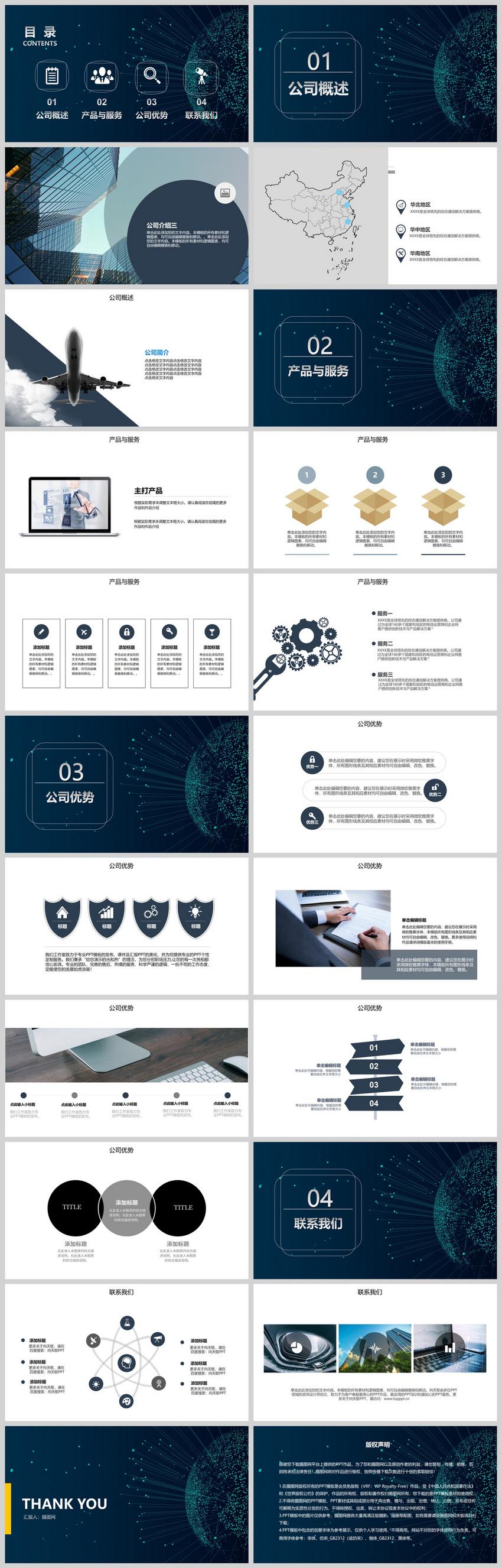 大数据科技企业介绍宣传PPT模板图片