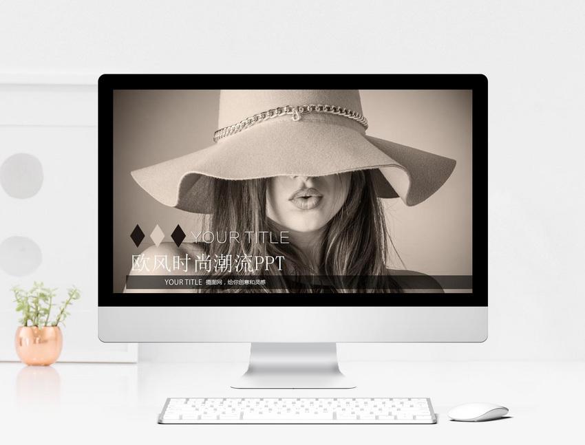 欧风时尚潮流产品发布PPT模板图片