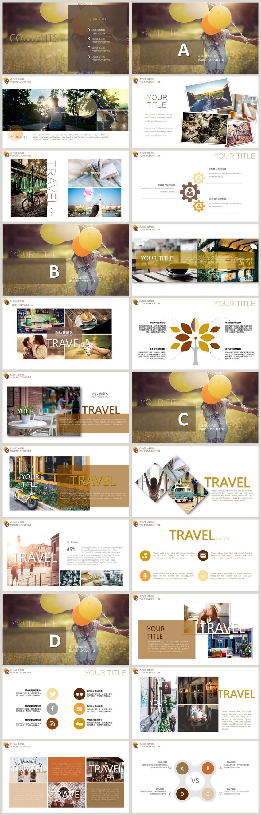 文艺旅行策划PPT模板图片