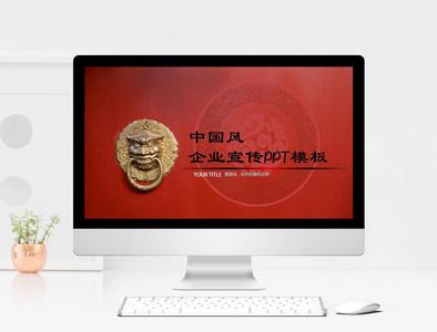 中国风企业宣传PPT模板图片