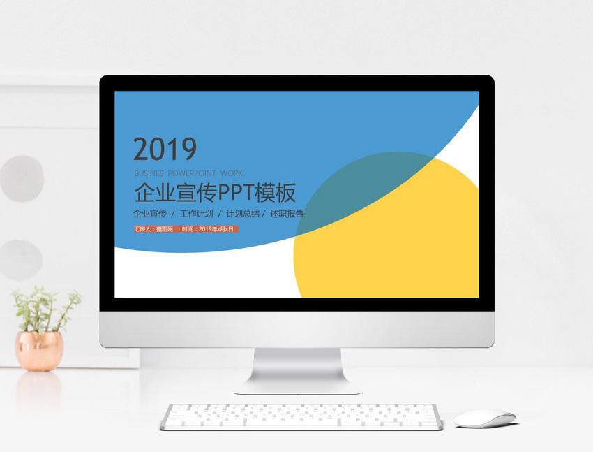 2018简约商务企业宣传PPT模板图片