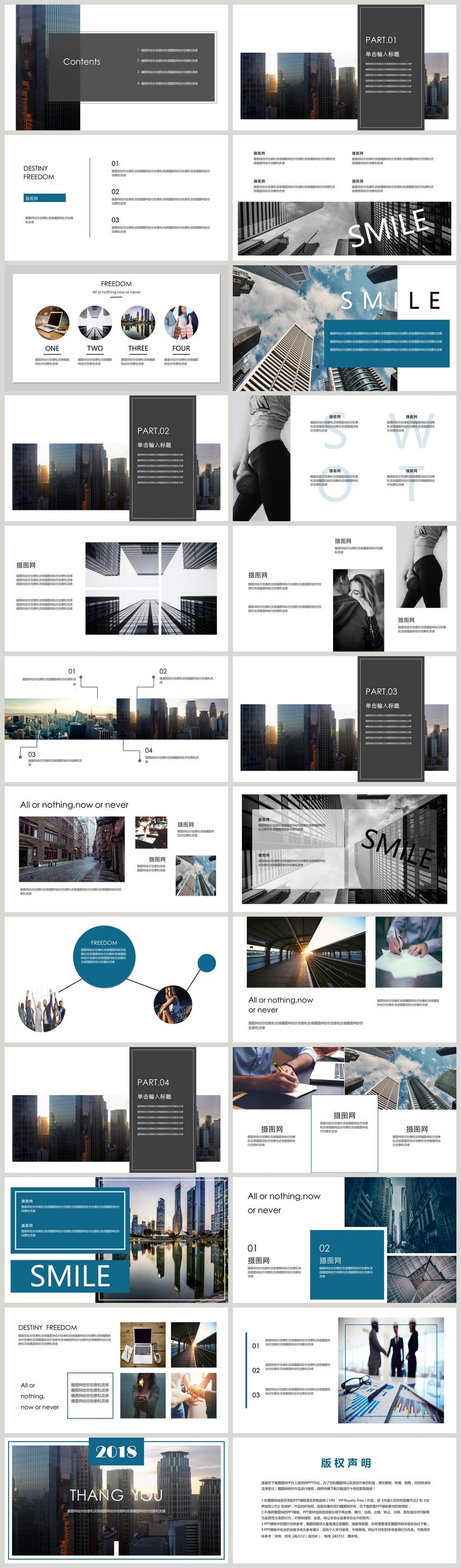 简约时尚欧美商务风工作总结计划PPT模板图片