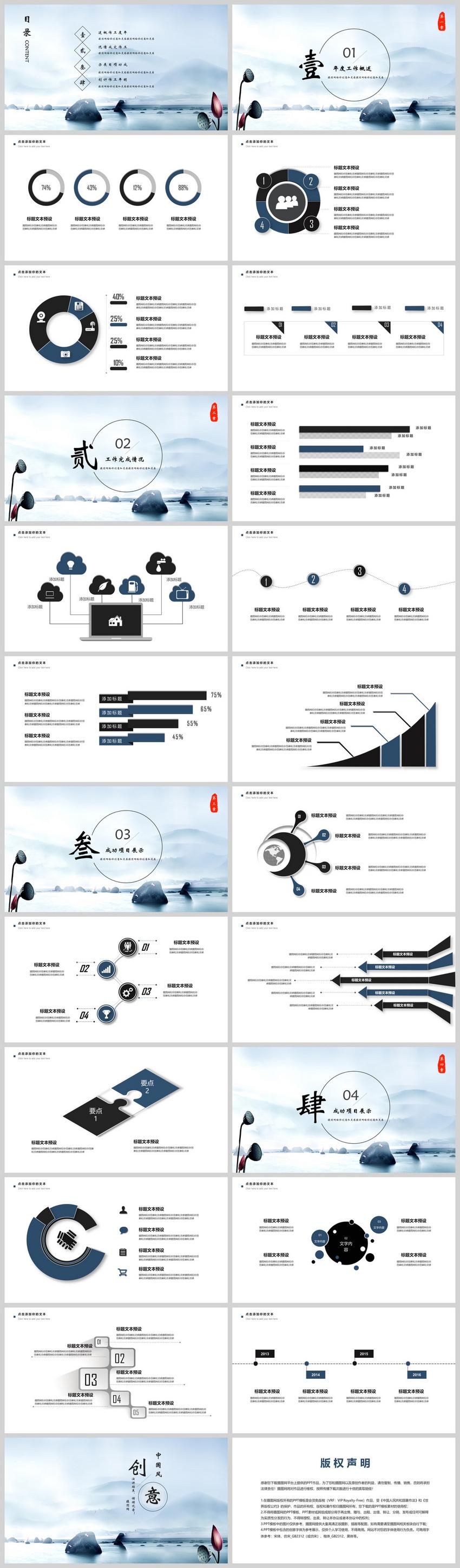 创意中国风商务通用PPT模板图片