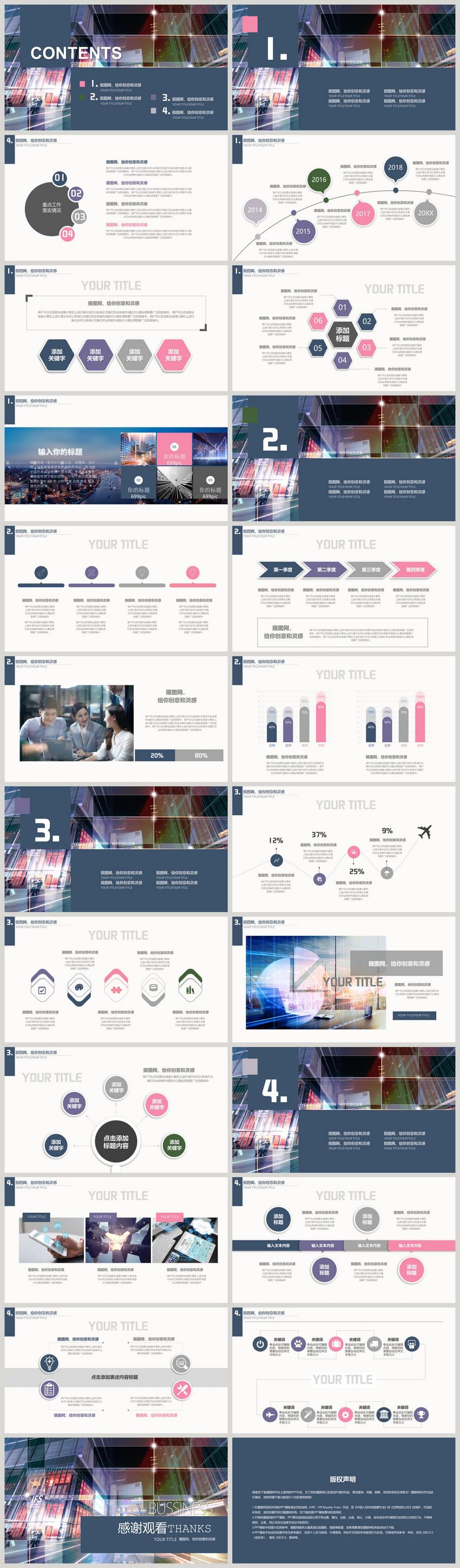 时尚简约营销策划活动方案PPT模板图片