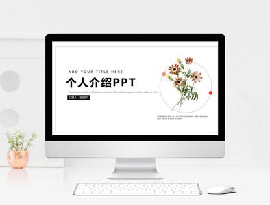 小清新个人简历PPT模板图片