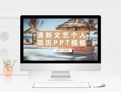 文艺清新个人简历PPT模板图片