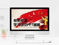党员党课学习培训PPT模板图片