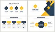 黄色扁平化品牌推广方案PPT模板ppt文档