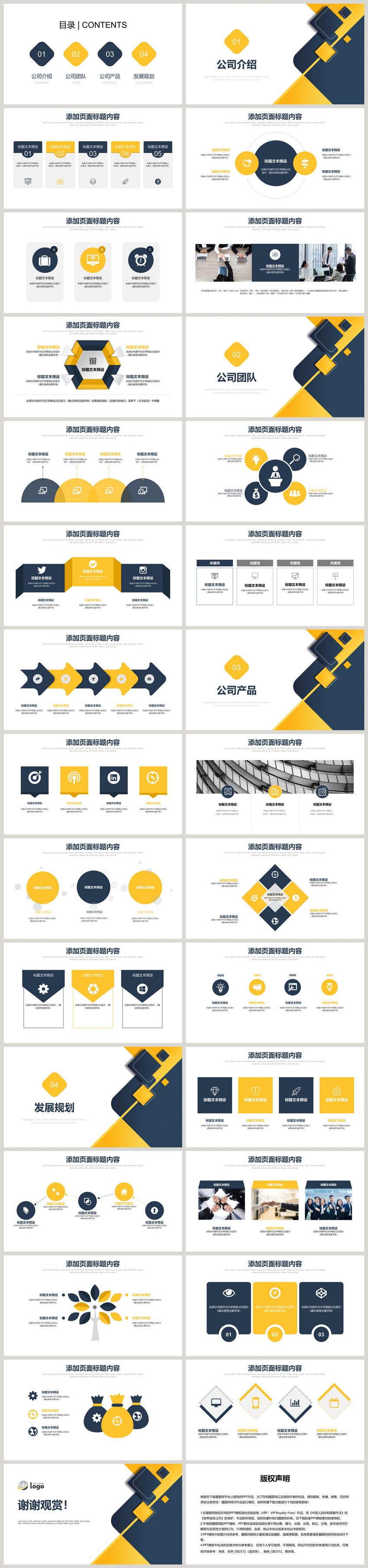 黄色扁平化品牌推广方案PPT模板图片