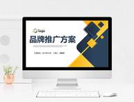 黄色扁平化品牌推广方案PPT模板