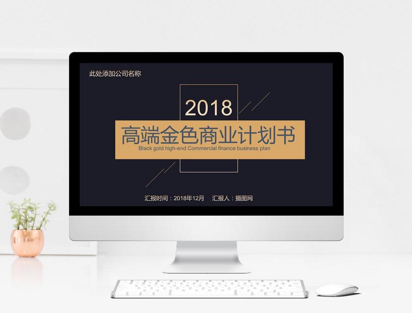 2018高端金色商业计划书PPT模板图片