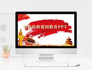 政府党政爱国教育PPT模板图片