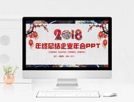 中国风2018年终工作总结PPT模板图片