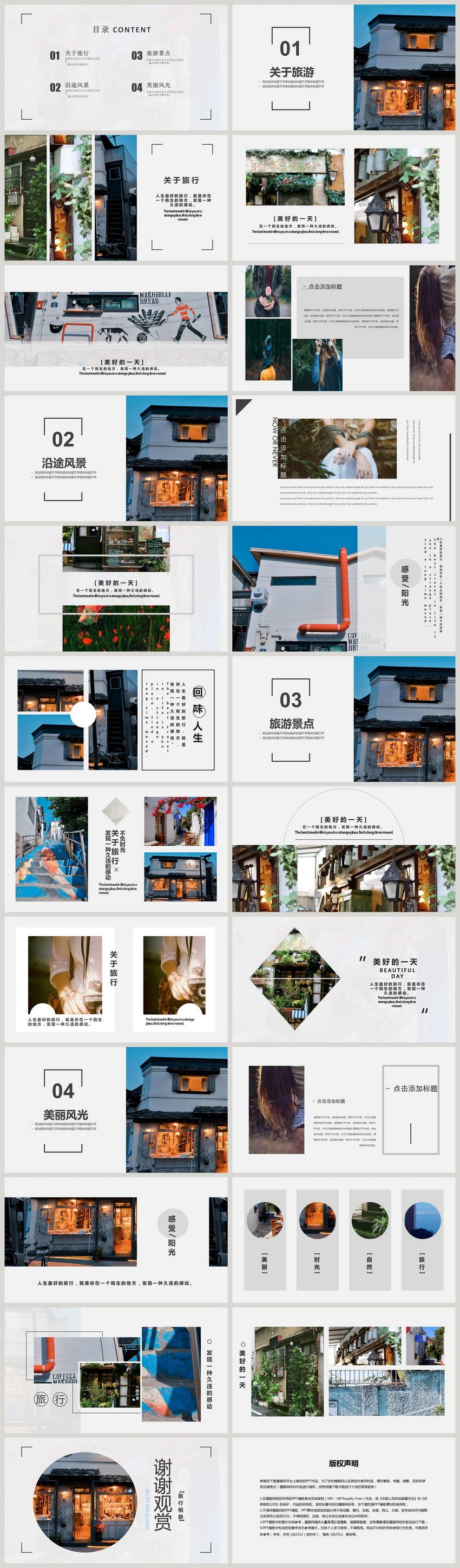 旅游相册PPT模板图片