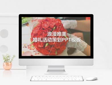 浪漫唯美婚庆策划PPT模板图片