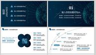 科技感AI智能产品发布PPT模板ppt文档