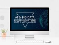 科技感AI智能产品发布PPT模板