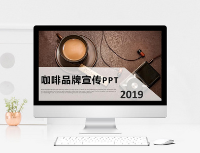 咖啡品牌宣传PPT模版图片