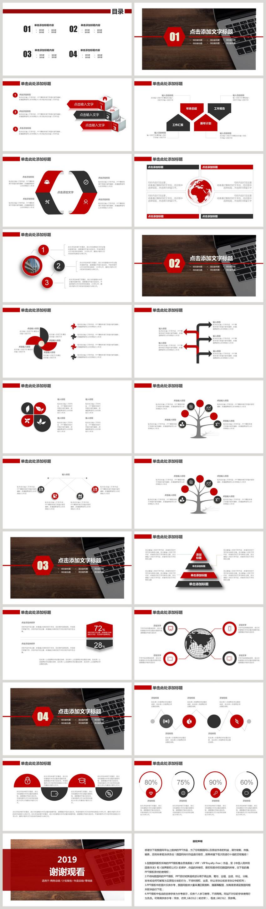 红色商务汇报PPT模板图片