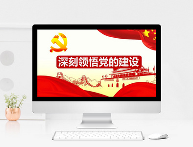深刻领悟党的建设党建PPT模板图片