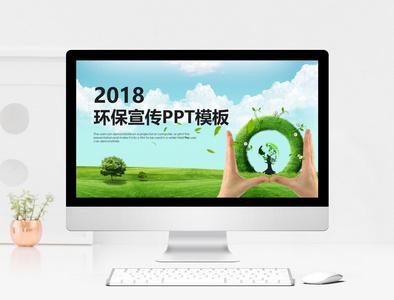 绿色环保宣传活动PPT模板图片