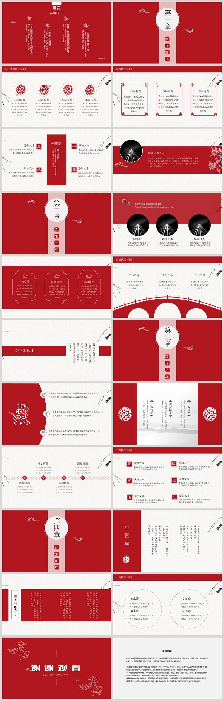 红色中国风ppt模板_红色中国风通用PPT模板图片-正版模板下载400114610-摄图网