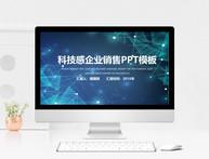 蓝色科技感企业销售PPT模板图片