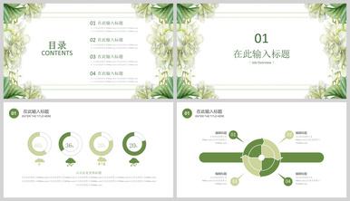 绿色小清新植物系读书笔记ppt模板