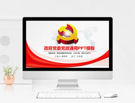 政府党委党政通用ppt模板图片