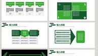 创业融资计划书PPT模版ppt文档