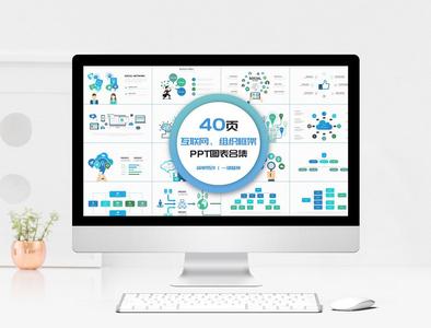 互联网组织框架PPT图表合集图片