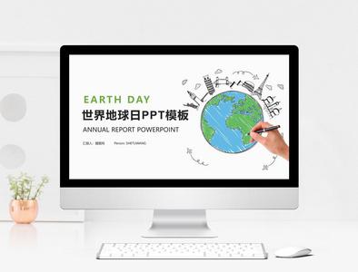 简约扁平化世界地球日PPT模板图片